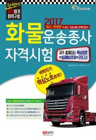 화물운송종사 자격시험(2017)(8절)(개정판)