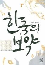 한국의 보약(건강의약신서 2)(양장본 HardCover)