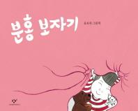 분홍 보자기(양장본 HardCover)