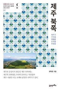 제주 북쪽(대한민국 도슨트 9)