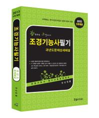 조경기능사필기(과년도문제상세해설)(2013)(개정판 5판)