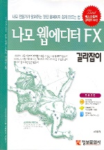 나모 웹에디터 FX 길라잡이(CD-ROM 1장 포함)