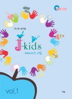 J-KIDS. 1(CD1장포함)