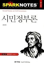 시민정부론(Spark Notes(스파크 노트) 19)