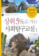 상위 5%로 가는 사회탐구교실. 1: 섬과 바다