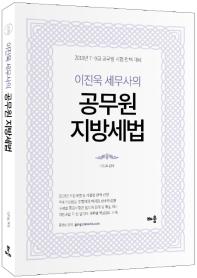 공무원 지방세법(2019)(이진욱 세무사의)