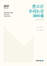 잘고른 추리논증 300제(2021)(4판)