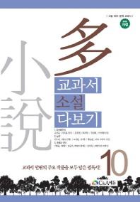 교과서 소설 다보기. 10(개정판)