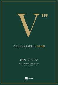김수환 소방 영단어 119 소방어휘
