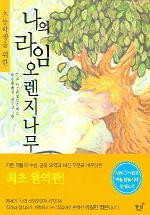 나의 라임 오렌지나무(초등학생을 위한)
