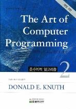 The Art of Computer Programming. 2(개정판)(양장본 HardCover)