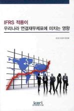 IFRS 적용이 우리나라 연결재무제표에 미치는 영향