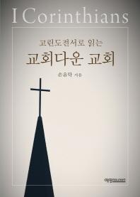 교회다운 교회(고린도전서로 읽는)