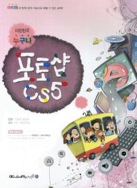 포토샵 CS5(대한민국 누구나)(CD1장포함)