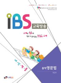 중학 영문법(2015)(IBS 교육방송)