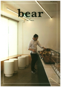 베어(Bear) Vol. 8: Sweets