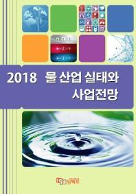 물 산업 실태와 사업전망(2018)