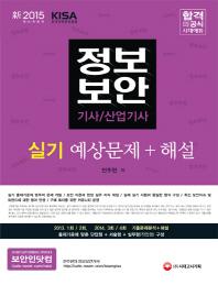 정보보안기사 산업기사 실기(예상문제+해설)(2015)(개정판)