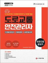 도로교통안전관리자 한권으로 끝내기(2020)(개정판)