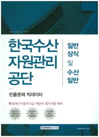 한국수산자원관리공단 일반상식 및 수산일반(기쎈)
