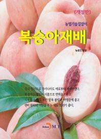 복숭아재배(농업기술길잡이)(개정판)(농업기술길잡이)
