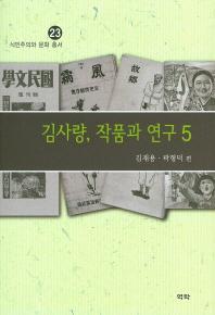 김사량, 작품과 연구. 5(식민주의와 문화 총서 23)