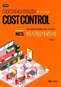 NCS 외식원가관리(개정판 4판)