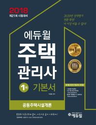 공동주택시설개론 기본서(주택관리사 1차)(2018)(에듀윌)