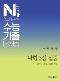 고등 수학영역 나형 3점 집중 수능기출문제집(2020)(2021 수능대비)(N기출)