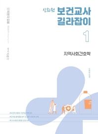 신희원 보건교사 길라잡이. 1: 지역사회간호학