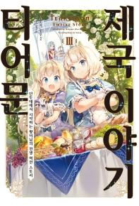 티어문 제국 이야기. 3(S노벨 플러스(S Novel +))