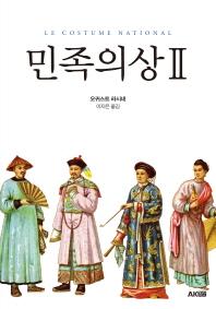 민족의상. 2(AK Trivia Book(에이케이 트리비아 북))