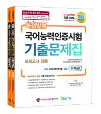 토클(ToKL) 국어능력인증시험 기출문제집 세트(독점발행)(전2권)