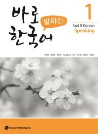 바로 말하는 한국어. 1