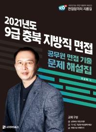 2021 9급 충북 지방직 면접 기출문제 해설