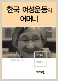이효재 - 한국 여성운동의 어머니 (시사만인보 113)