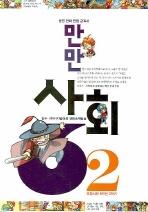 만만 사회 6-2(2007)