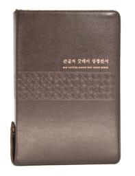 큰글자 굿데이 성경전서(NKR82WBU/개역개정/새찬송가/특대합본/천연우피/다크초콜릿)