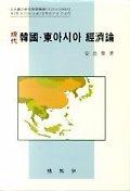 현대 한국 동아시아 경제론