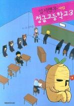 입시명문 사립 정글 고등학교. 3