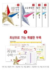 디딤돌 전과목 초등 6-1 세트(2019)(전4권)