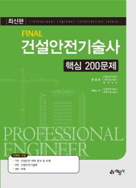 건설안전기술사 핵심 200문제(FINAL)