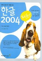 한글 2004 (할수있다 쉽게배우기)(기본+활용)(CD1장포함)