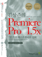 김상준의 PREMIERE PRO 1.5X(CD2장포함)