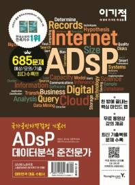 ADsP 데이터분석 준전문가 기본서(이기적)