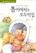 톰 아저씨의 오두막집(논술대비 세계명작 35)