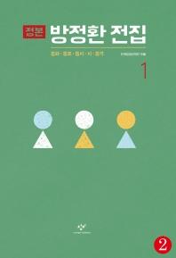 정본 방정환 전집 1-2(큰글자도서)