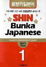 SHIN BUNKA JAPANESE 1(T:2포함)(올컬러개정판)