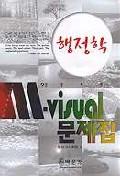 행정학(9급M-VISUAL문제집)