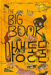 The Big Book: 야생 동물(양장본 HardCover)
